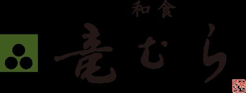 名古屋市名駅の日本料理・会席料理 | 和食 竜むら